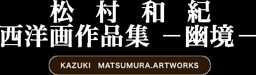 松村和紀 西洋画作品集 −幽境−